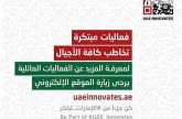 كن جزءاً من إسبوع الإبتكار في دولة الإمارات و اجعل الإبتكار أسلوب حياة و سلوك عمل @uae_innovates #الإمارات_تبتكر #إسبوع_الإبتكار