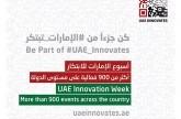 نظرة قيادتنا للمستقبل تبدأ من الآن في أسبوع الإمارات للإبتكار.. المعارض والورش العملية في كافة أرجاء الدولة هذا الأسبوع.. الكل مسؤول منا للتغيير والإبتكار والتقدم للبشرية جمعاء، واجب على الكل الحضور والمشاركة والدعم.. تابعوا الحساب الرسمي #الإمارات_تبتكر لكافة المعلومات @uae_innovates @uae_innovates @uae_innovates @uae_innovates @uae_innovates @uae_innovates  Make sure you visit one of the many events organized by the UAE Innovation Week: exhibition showcases of innovative products, labs and workshops, fun evening activities and more! Check the schedule @uae_innovates  #uae_innovates #الإمارات_تبتكر