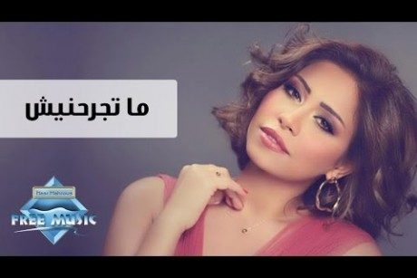 Sherine - Mategra7neesh | شيرين - ما تجرحنيش