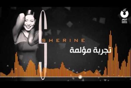 شيرين - تجربة مؤلمة / Sherine - Tagreba Molema
