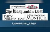 الصحف العالمية: إيران تنفذ مخططا في الشرق الأوسط.. والبرازيل تترقب مزيدا من الأزمات