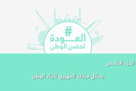 رسائل مبارك المهيري لأبناء الوطن .. الجزء الخامس والأخير من #العودة_لحضن_الوطن مع مبارك المهيري
