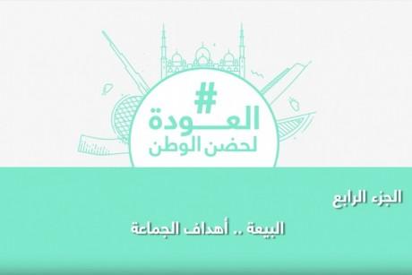 قضية البيعة لغير ولي الأمر.. الجزء الرابع من #العودة_لحضن_الوطن مع مبارك المهيري