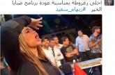 ريهام سعيد تفاجىء المحكمة بالزغاريد!