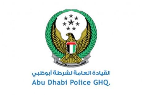 القيادة العامة لشرطة أبوظبي تعلن الانتهاء من تمرين الإخلاء الوهمي بنجاح