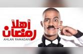 بالصور.. مسرح الهرم يرفع لافتة كامل العدد بـ أهلاً رمضان