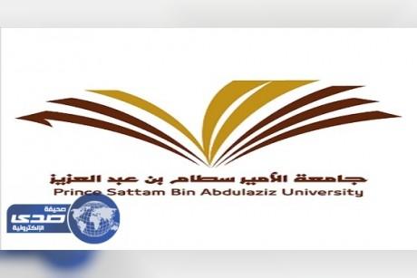 وظائف إدارية للرجال بجامعة الأمير سطام