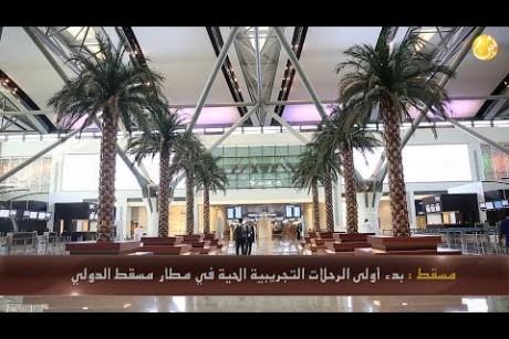 علوم اليوم - بدء أولى الرحلات التجريبية الحية في مطار مسقط الدولي