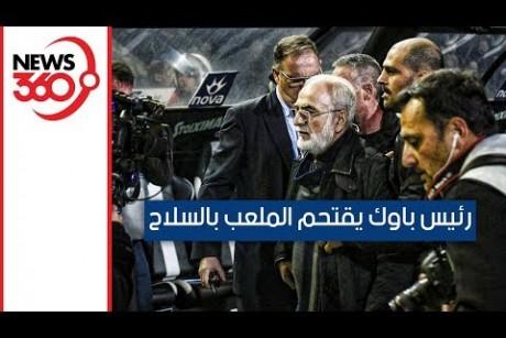 رئيس باوك يقتحم الملعب بسلاح اعتراضا على التسلل
