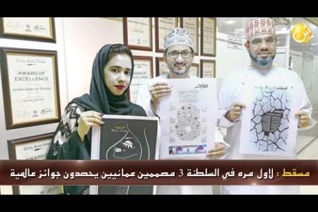 علوم اليوم - لأول مره في السلطنة 3 مصممين عمانيين يحصدون جوائز عالمية