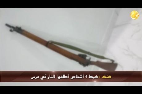 علوم اليوم - ضبط 4 أشخاص أطلقوا النار في عرس