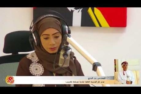 مع الشبيبة .. بلدية مسقط بدأت اليوم بسحب المركبات الموقفة لفترات طويلة بمواقف حدائق الصحوة