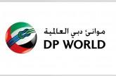 دبي العالمية تستحوذ على كوسموس أجنسيا ماريتيما في البيرو