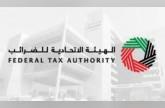الضرائب الإماراتية تُشدد على استلام الفاتورة