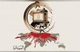 قائمة قطـر تجاهلت مؤسسات إرهـابـيـة كـبرى