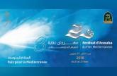20 فيلماً في «تطوان لسينما المتوسط» وانطلاق مهرجان عنّابة في الجزائر