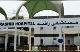 مستشفى راشد والدفاع المدني دبي ينقذان آسيوي من بتر عضوه الذكري