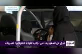 إقبال لافت للسعوديات على أجهزة قيادة السيارات الإفتراضية