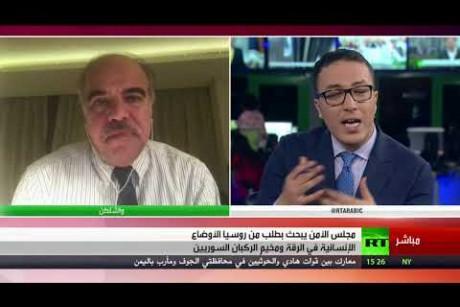 مجلس الأمن يبحث الرقة ومخيم الركبان (مع أستاذ في تسوية النزعات الدولية محمد الشرقاوي)