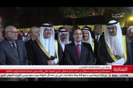 البحرين: جلالة الملك ينيب سمو محافظ المحافظة الجنوبية لحضور إحتفال عيد ميلاد الملكة اليزابيث الثانية