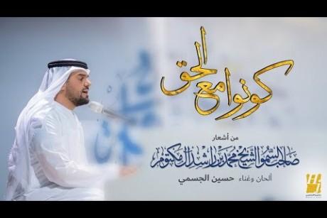 حسين الجسمي - كونوا مع الحق (العرض الحي) | 2018