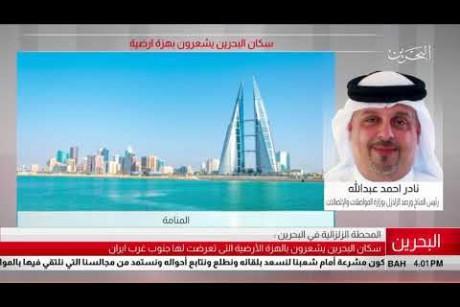 البحرين: مداخلة هاتفية / نادر أحمد عبدالله - رئيس المناخ ورصد الزلازل بوزارة المواصلات والإتصالات