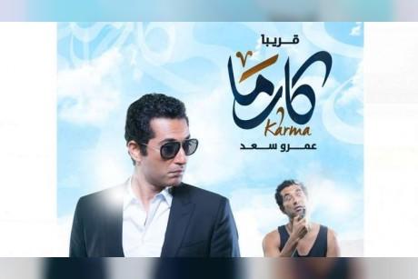 عمرو سعد يكشف تفاصيل جديدة عن فيلمه الجديد كارما