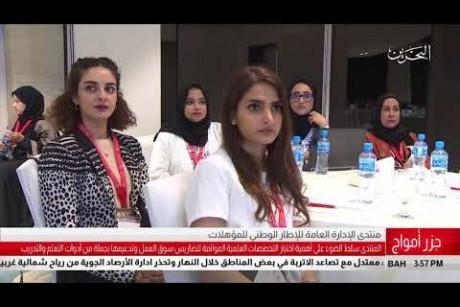 البحرين: تقرير: منتدى الإدارة العامة للإطار الوطني للمؤهلات