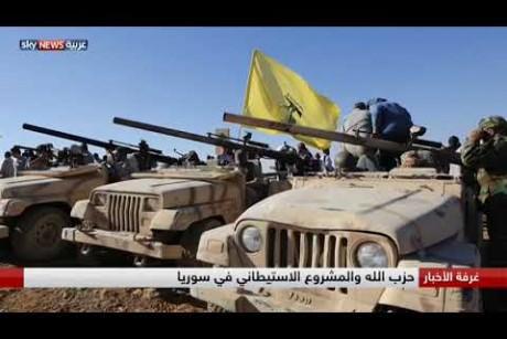 حزب الله والمشروع الاستيطاني في سوريا