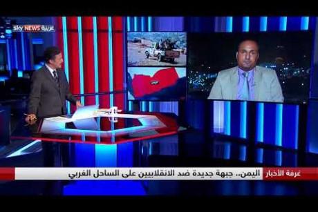 اليمن.. جبهة جديدة ضد الانقلابيين على الساحل الغربي