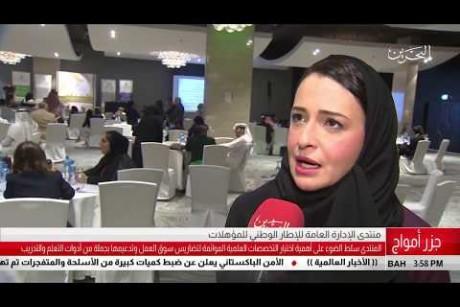 البحرين : منتدى الادارة العامة للاطار الوطني للمؤهلات