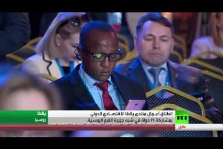 افتتاح المنتدى الاقتصادي الدولي في القرم