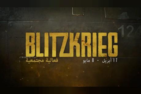 الكشف عن فعالية Blitzkrieg الخاصة بلعبة Call of Duty WWII