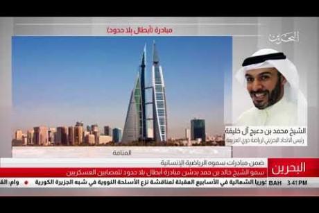 البحرين: مداخلة هاتفية / الشيخ محمد بن دعيج آل خليفة - رئيس الإتحاد البحريني لرياضة ذوي العزيمة