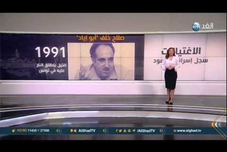 تقرير| الاغتيالات.. سجل إسرائيلي أسود