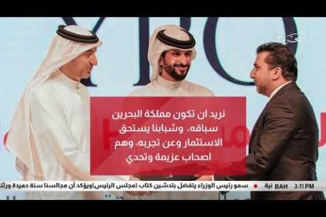 البحرين: سمو الشيخ ناصر بن حمد آل خليفة يدشن برنامج إستجابة