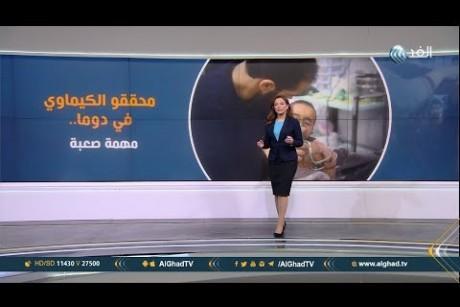 تقرير | مصاعب وتعقيدات تواجه محققو الكيماوي في دوما السورية