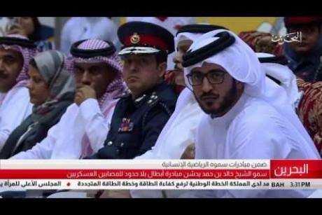 البحرين: سمو الشيخ خالد بن حمد آل خليفة يدشن مبادرة بلا حدود للمصابين العسكريين
