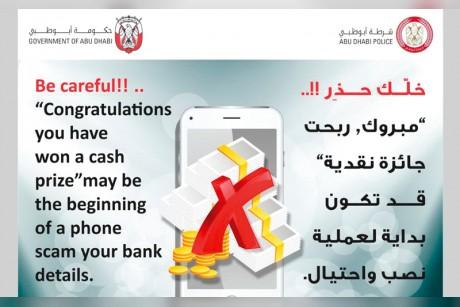 شرطة أبوظبي تنشر قصص ضحايا الاحتيال الهاتفي