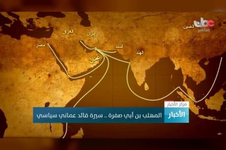 بالفيديو: المهلب بن أبي صفرة.. قدرات حربية وفتوحات إسلامية