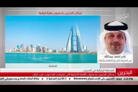 البحرين :  المحطة الزلزالية ترصد هزة ارضية بلغت 5.7 على مقياس ريختر