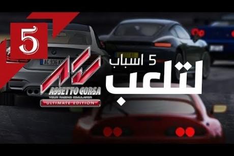 لعبة السباقات الواقعية Assetto Corsa Ultimate Edition | هل تستحق الشراء ؟!