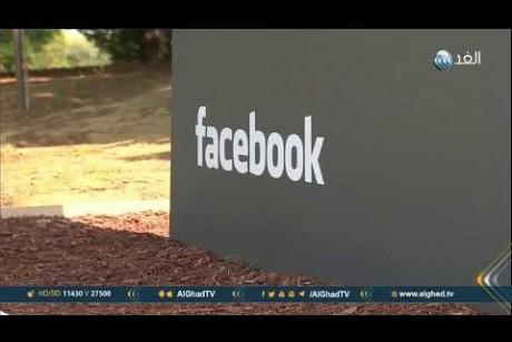 تقرير   شركة بي دبليو سي تبرئ ساحة فيسبوك من انتهاك الخصوصية