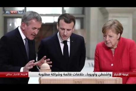 واشنطن وأوروبا.. خلافات قائمة وشراكة مطلوبة