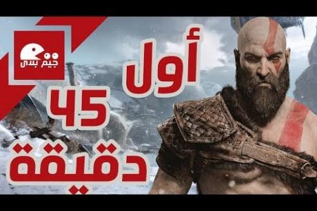المهمة الأولى من God of War - 45 دقيقة كاملة 🔥🔥