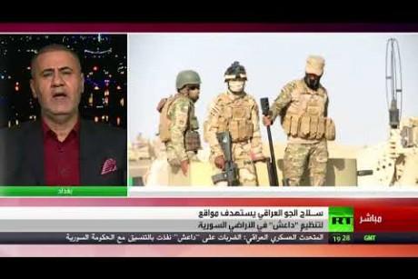 الطيران العراقي يقصف داعش داخل سوريا (تعليق الكاتب والمحلل السياسي نجم القصاب)