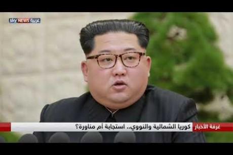 كوريا الشمالية والنووي.. استجابة أم مناورة؟