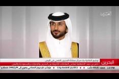 البحرين: البحرين والإمارات توقعان اتفاقية بناء مركز المملكة البحرين الصحي في اليمن