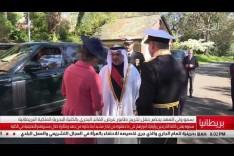 لندن : سمو ولي العهد يحضر حفل تخريج طابور عرض القائد البحري بالكلية البحرية الملكية البريطانية