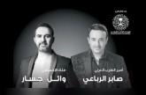 صابر الرباعي ووائل جسار يحييان حفلاً غنائياً في السعودية